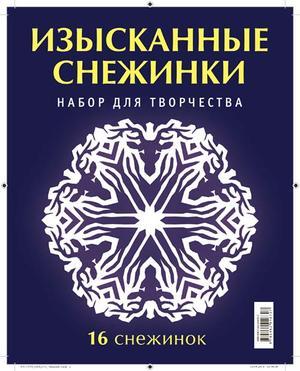 СЕРОВ В., СЕРОВА В. Изысканные снежинки