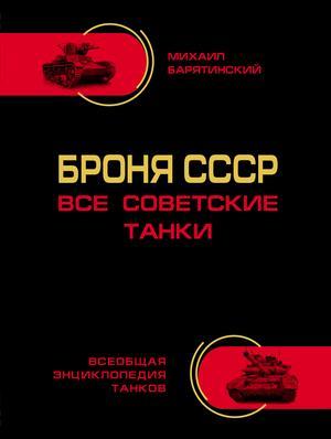 БАРЯТИНСКИЙ М. Броня СССР. Все советские танки в цвете