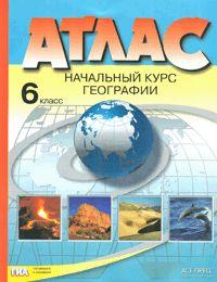 ДУШИНА И., ЛЕТЯГИН А. Атлас+к/к 6кл Начальный курс географии