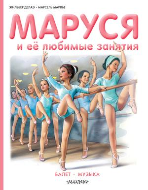 ДЕЛАЭ Ж., МАРЛЬЕ М. Маруся и её любимые занятия. Балет. Музыка