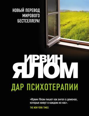 ЯЛОМ И. Дар психотерапии (новое издание)