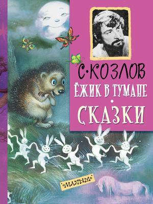 КОЗЛОВ С. Ёжик в тумане. Сказки