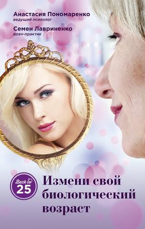 ЛАВРИНЕНКО С., ПОНОМАРЕНКО А. Измени свой биологический возраст. Back to 25