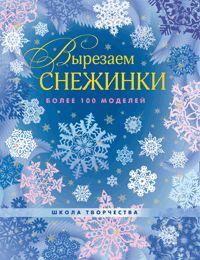 СЕРОВ В., СЕРОВА В. Вырезаем снежинки