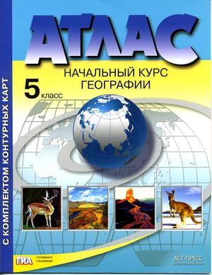 ЛЕТЯГИН А. Атлас+к/к 5кл Начальный курс географии