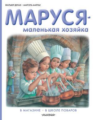 ДЕЛАЭ Ж., МАРЛЬЕ М. Маруся - маленькая хозяйка
