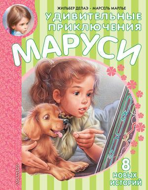 ДЕЛАЭ Ж., МАРЛЬЕ М. Удивительные приключения Маруси