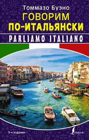 БУЭНО Т. Говорим по-итальянски