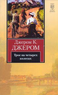 ДЖЕРОМ К. Трое на четырех колесах