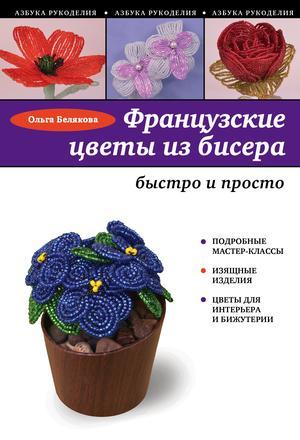 Белякова О. Французские цветы из бисера