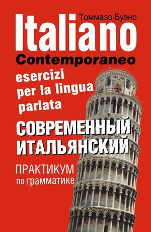 БУЭНО Т. Современный итальянский. Практикум по грамматике