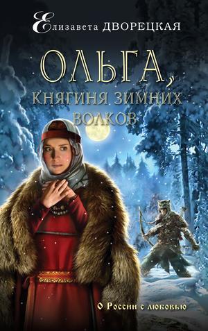 Дворецкая Е. Ольга, княгиня зимних волков