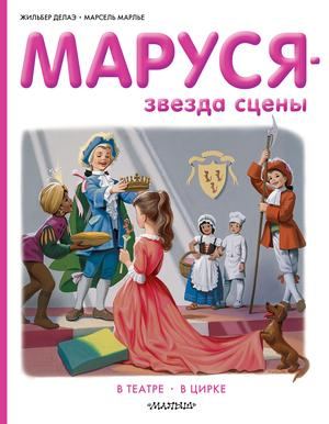 ДЕЛАЭ Ж., МАРЛЬЕ М. Маруся - звезда сцены. В театре. В цирке
