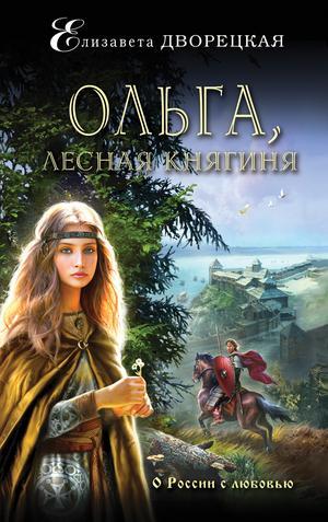 Дворецкая Е. Ольга, лесная княгиня