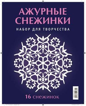 СЕРОВ В., СЕРОВА В. Ажурные снежинки. Набор