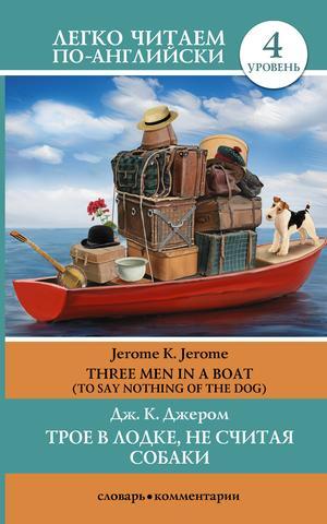 ДЖЕРОМ К. Трое в лодке, не считая собаки. Уровень4
