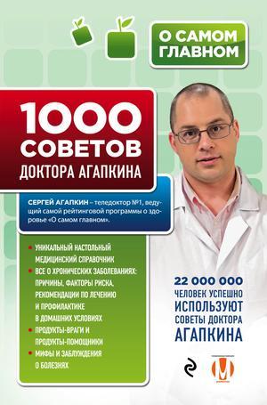 АГАПКИН С. 1000 советов доктора Агапкина