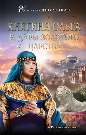 Дворецкая Е. Княгиня Ольга и дары Золотого царства