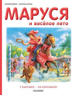 ДЕЛАЭ Ж., МАРЛЬЕ М. Маруся и весёлое лето