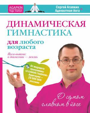 АГАПКИН С. Динамическая гимнастика для любого возраста