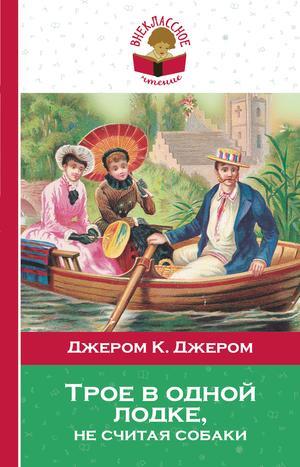 ДЖЕРОМ К. Трое в одной лодке, не считая собаки