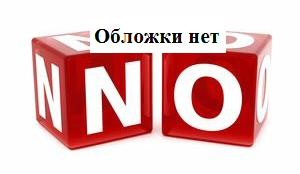 СЕРОВ В., СЕРОВА В. Кружевные снежинки. Набор