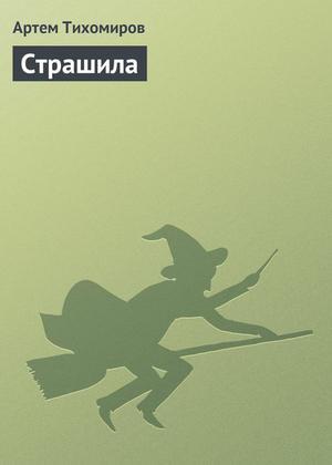 ТИХОМИРОВ А. Страшила