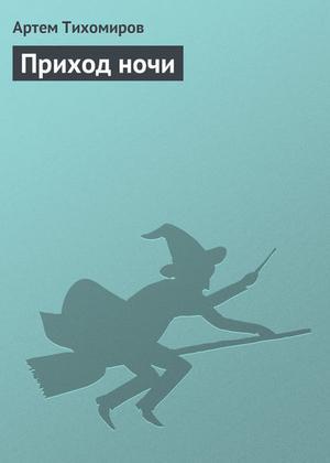 ТИХОМИРОВ А. Приход ночи