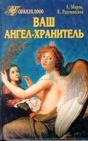 МОРОК А., Разумовская К. Ваш ангел-хранитель
