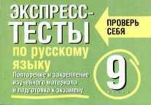 Симакова Е. Экспресс-тесты по русскому языку. Повторение и закрепление изученного материала. 9 класс