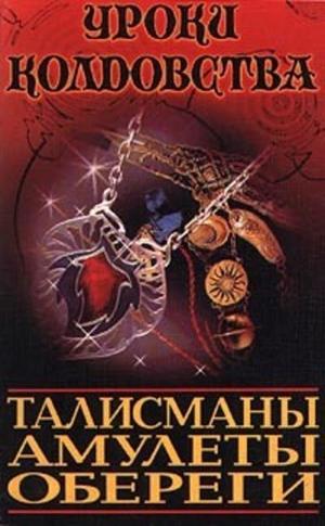 МОРОК А., Разумовская К. Все о талисманах, амулетах и оберегах