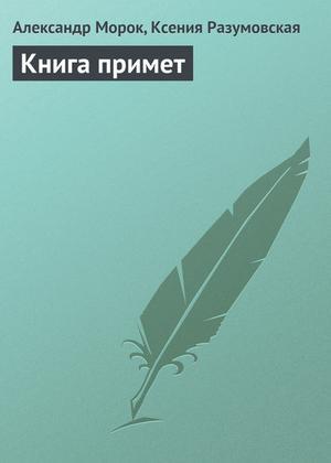 МОРОК А., Разумовская К. Книга примет