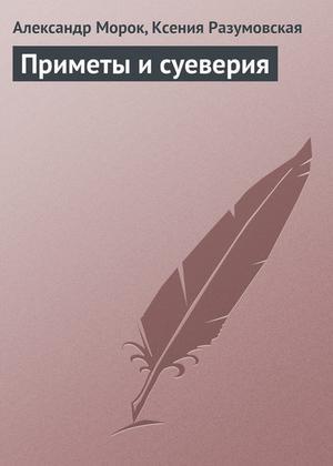МОРОК А., Разумовская К. Приметы и суеверия