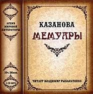 КАЗАНОВА Д. АУДИОКНИГА MP3. Мемуары