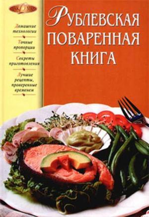 Подошвина Т. Рублевская поваренная книга