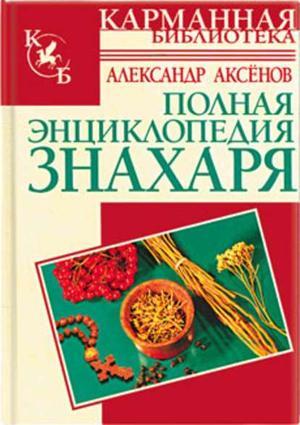 АКСЕНОВ А. Полная энциклопедия знахаря