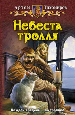 ТИХОМИРОВ А. Невеста тролля