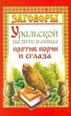 Баженова М. Заговоры уральской целительницы против порчи и сглаза