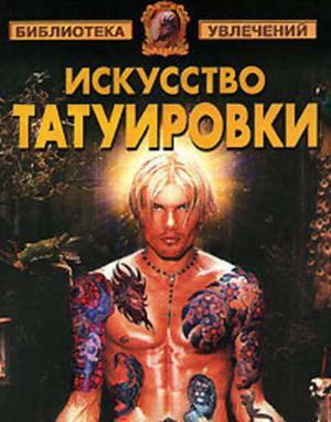Барановский В. Искусство татуировки