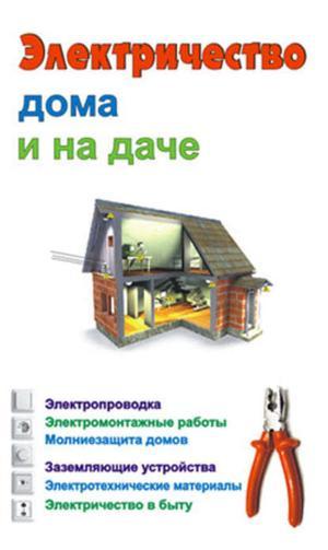 Банников Е., Барановский В. Электричество дома и на даче