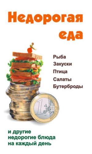 Барановский В. Недорогая еда