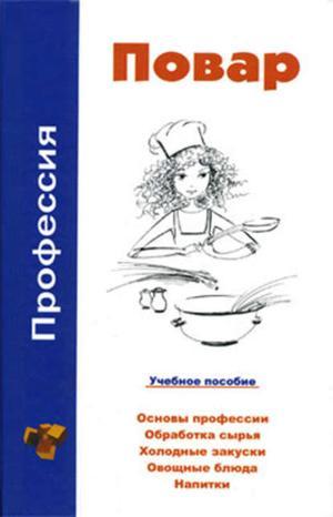 Барановский В. Профессия повар. Учебное пособие