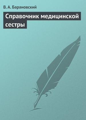 Барановский В. Справочник медицинской сестры