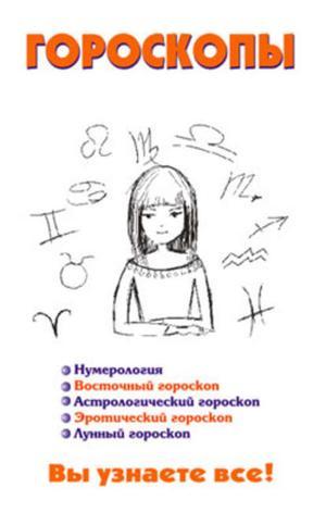 Барановский В. Гороскопы