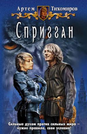 ТИХОМИРОВ А. Спригган