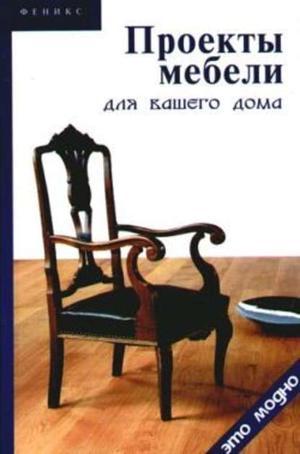 Барановский В. Проекты мебели для вашего дома