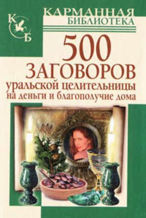 Баженова М. 500 заговоров уральской целительницы на деньги и благополучие дома