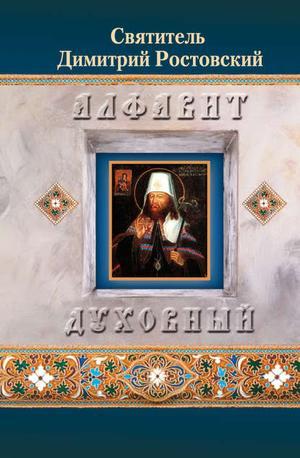 Ростовский С. Алфавит духовный