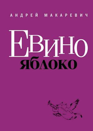 МАКАРЕВИЧ А. Евино яблоко (сборник)