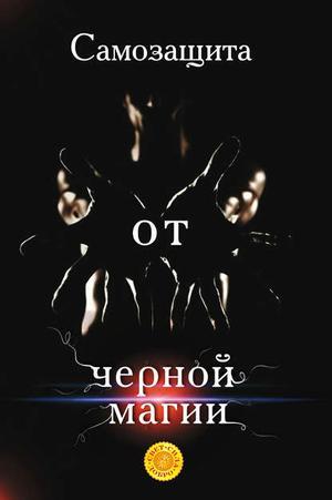 МЕЛИК Л. Самозащита от черной магии